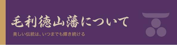 毛利徳山藩について